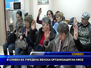 В Сливен бе учредена женска организация на НФСБ