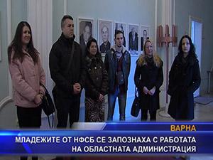 Младежите от НФСБ се запознаха с работата на областната администрация