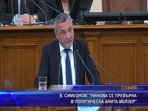 В. Симеонов: Нинова се превърна в политическа Анита Мейзер