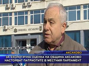За екологична оценка на община Аксаково настояват патриотите в местния парламент