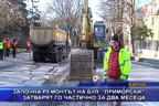 """Започна ремонтът на бул. """"Приморски"""", затварят го частично за два месеца"""