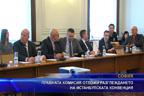 Правната комисия отложи разглеждането на Истанбулската конвенция