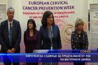 Европейска седмица за предпазване от рак на маточната шийка