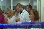Център за пациента ще подпомага онкологично болните