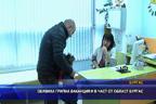 Обявиха грипна ваканция и в част от област Бургас