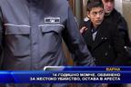 14-годишно момче, обвинено за жестоко убийство, остава в ареста