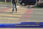 Опасни ли са пешеходните пътеки в Бургас