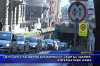 Центърът на Варна блокиран от задръствания, алтернатива няма