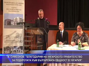 Симеонов: Благодарим на унгарското правителство за подкрепата към българската общност в Унгария