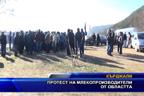 Протест на млекопроизводители от областта