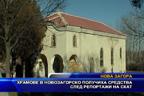 Храмове в новозагорско получиха средства след репортажи на СКАТ