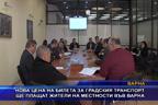 Нова цена на билета за градския транспорт ще плащат жители на местности във Варна