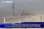 България и Балканите в клещите на турската пропаганда след агресията в Сирия