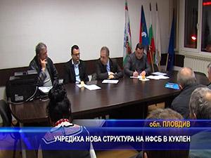 Учредиха нова структура на НФСБ в Куклен