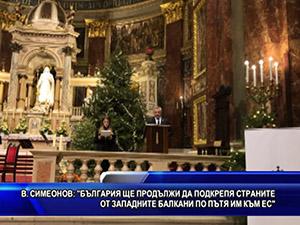 Симеонов: България ще продължи да подкрепя страните от Западните Балкани по пътя им към ЕС
