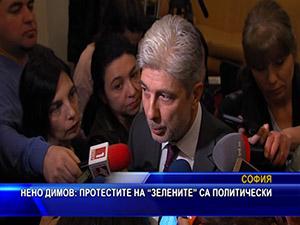 """Нено Димов: Протестите на """"зелените"""" са политически"""