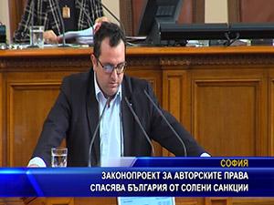 Законопроект за авторските права спасява България от солени санкции