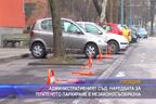Административният съд: Наредбата за платеното паркиране е незаконосъобразна