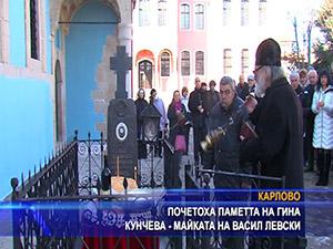 Почетоха паметта на Гина Кунчева - майката на Васил Левски