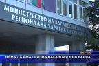 Няма да има грипна ваканция във Варна