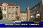 Напрежението около училищата в Сливен расте