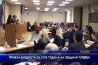 Приеха бюджета за 2018 година на община Плевен