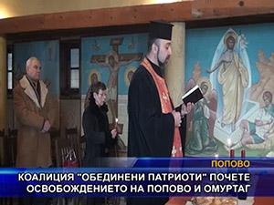 """Обединени патриоти"" почетоха освобождението на Попово и Омуртаг"