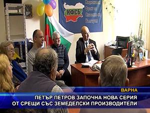Петър Петров започна нова серия от срещи със земеделски производители