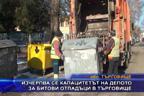 Изчерпва се капацитетът на депото за битови отпадъци в Търговище