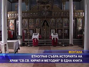 """Етнограф събра историята на храм """"Св. Св. Кирил и Методий"""" в една книга"""