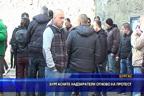 Бургаските надзиратели отново на протест