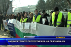 Надзирателите протестираха на празника си