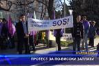 Протест за по-високи заплати