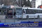 Доставят 15 нови автобуса по проекта за интегриран градски транспорт