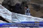 Аладжа манастир и римските терми кандидатстват за укрепване с пари от Европа