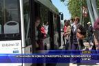 Ограничава ли новата транспортна схема пенсионерите в Бургас