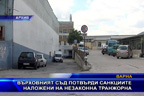 Върховният съд потвърди санкциите наложени на незаконна транжорна
