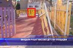 Вандали рушат масово детски площадки