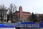 140 лица от община Плевен ще бъдат включени в програмата за социални услуги
