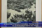В Разград откриха изложба, посветена на освобождението на града
