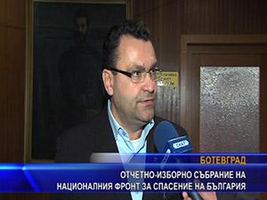 Отчетно-изборно събрание на Националния фронт за спасение на България