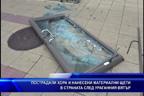 Пострадали хора и нанесени материални щети в страната след ураганния вятър