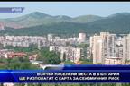 Всички населени места в България ще разполагат с карта за сеизмичния риск