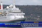 Варна се бори да се върне на картата на морските круизи