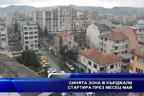 Синята зона в Кърджали стартира през месец май