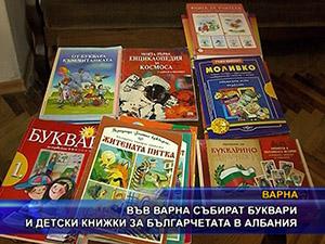 Във Варна събират буквари и детски книжки за българчетата в Албания
