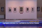 Подредиха изложба със съвременна българска графика