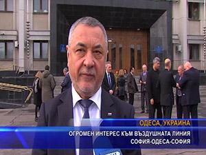 Огромен интерес към въздушната линия София - Одеса - София