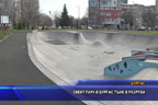 Скейт парк в Бургас тъне в разруха