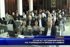 Отлагат оптимизирането на училищната мрежа в Сливен